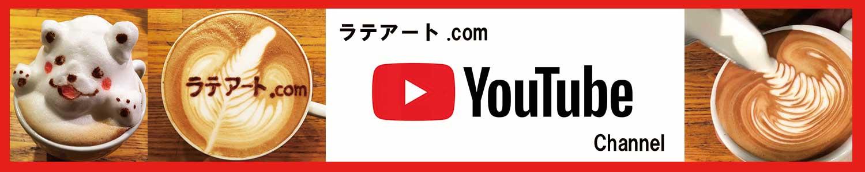 ラテアート.comYoutubeチャンネルバナー